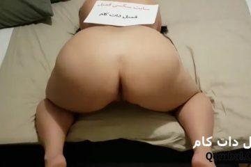 سکس دختر سایز ایکس لارج ایرانی